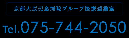 075-744-2050